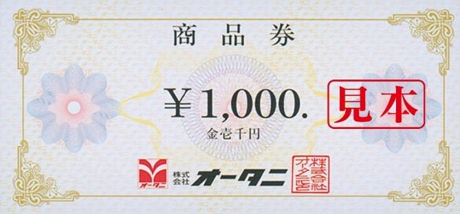 オータニ商品券 3,000円分 (5名様)
