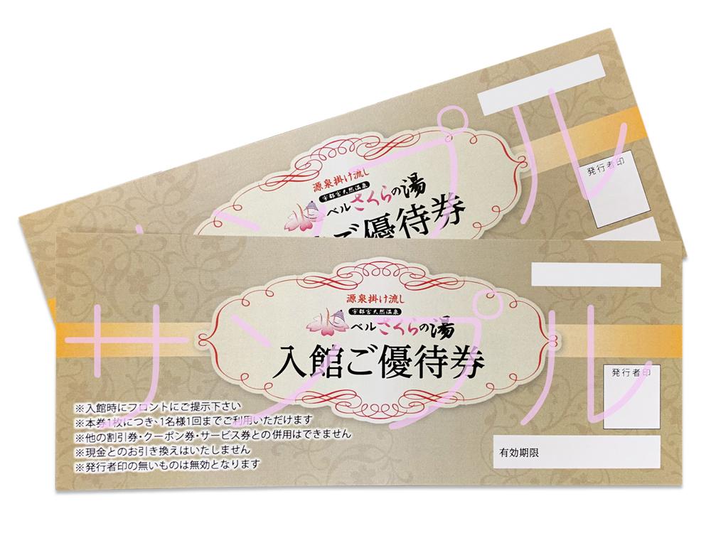 入館ご優待券(20組40名様)