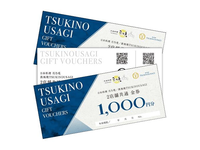 「日本料理 月乃兎」「鉄板焼 TSUKINOUSAGI」共通食事券 3,000円分 (5名様)