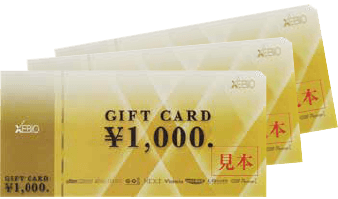 商品券 3,000円分(30名様)