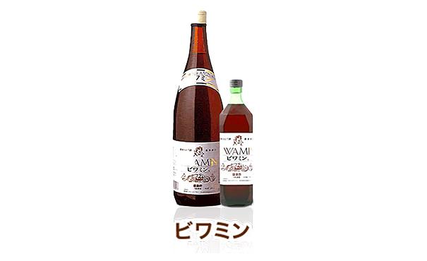ビワ葉エキス配合の健康ぶどう酢「ビワミン」720ml(5名様)